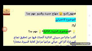كتابة موضوع السيرة الذاتية قالب جاهز  لطلاب التاسع منهاج اللغة العربية القديم والحديث