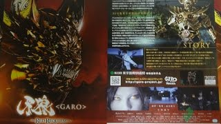 牙狼 GARO 〜RED REQUIEM〜 B 2010 映画チラシ 2010年10月30日公開 【映...