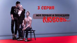 The Sims 4 сериал/Моя первая и последняя ЛЮБОВЬ/3 серия