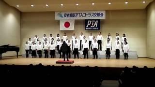 安佐南区PTA コーラス交歓会 広島市立城南中学校2016