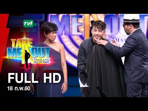 จอห์นนี่ & คัทจัง - Take Me Out Thailand ep.5 S11 (18 ก.พ. 60) FULL HD