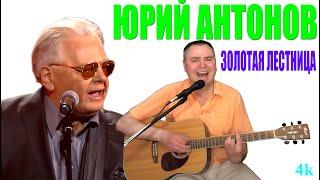 Юрий Антонов - Золотая лестница Cover