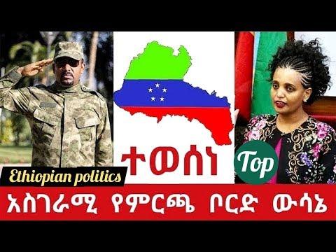 Ethiopian- ተወሰነ አስገራሚው የምርጫ ቦርድ ውሳኔ ተሰጠ