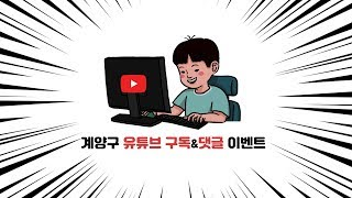 계양구 유튜브 구독&댓글 이벤트썸네일