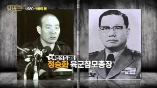 전두환의 정권 찬탈의 치밀한 '계획' [강적들] 76회 20150422