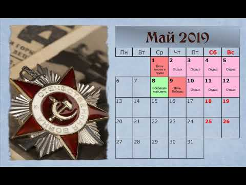 Праздничные и выходные дни в мае 2019 года в России