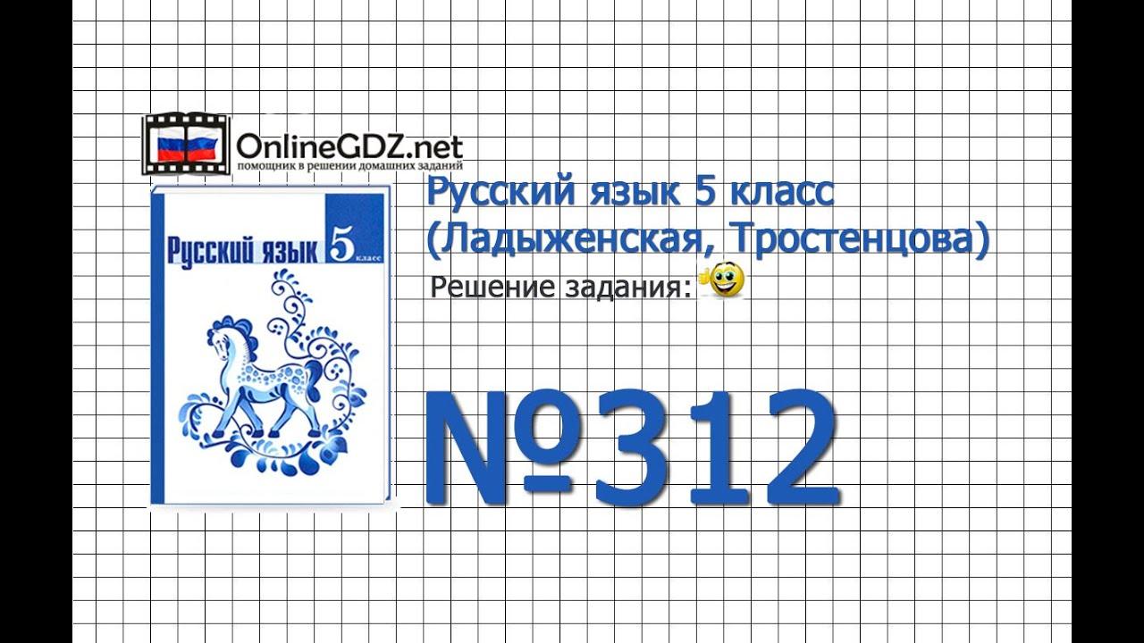 Как сделать 312 упражнение в русском языке 5 класс