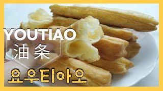중국의 아침식사/중국생활15년/완벽한 레시피/ 요우티아…