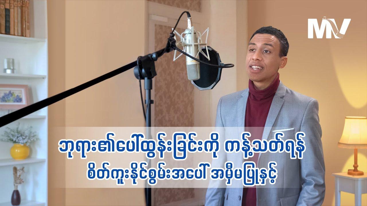 2021 Myanmar Gospel Song - ဘုရား၏ပေါ်ထွန်းခြင်းကို ကန့်သတ်ရန် စိတ်ကူးနိုင်စွမ်းအပေါ် အမှီမပြုနှင့်