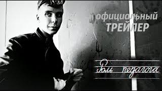 """""""РОЛЬ ПЕДАГОГА"""" - Официальный трейлер"""