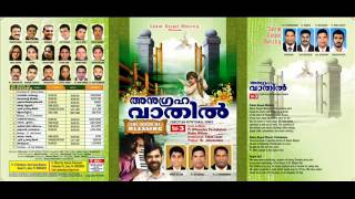 Anugraha Vathil Malayalam Devotional Album MP3 Songs.