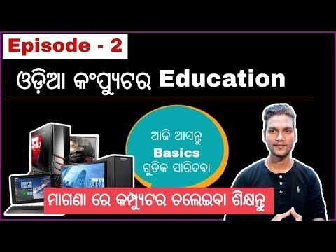 Odia Computer Education | Episode - 2 | ଆସନ୍ତୁ ପୁରା ସହଜରେ କୋମ୍ପୁଟର ଶିଖିବା ।