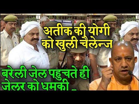 बाहुबली Atiq कोई गांजर मूली नहीं है Bareilly पहुचते ही जेलर को दे डाली नसीहत ...