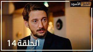الخبز الأسود | الحلقة 14 | atv عربي | Kara Ekmek