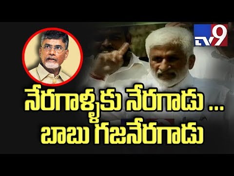 Chandrababu a criminal || Vijay Sai Reddy - TV9 Now