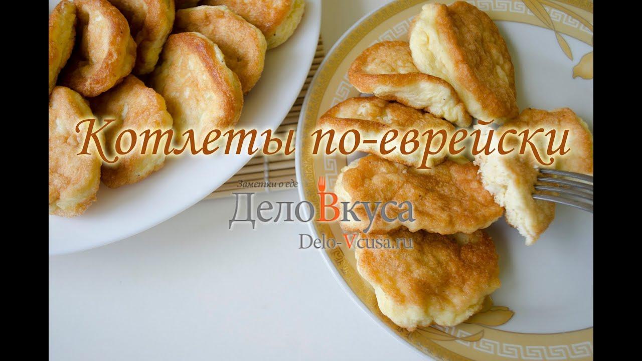 куриные котлеты по еврейски рецепт