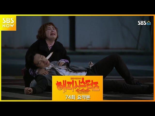 SBS [해피시스터즈] - 74회 요약본 / 'HappySisters'