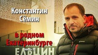 Константин Семин в родном Екатеринбурге (часть 3)