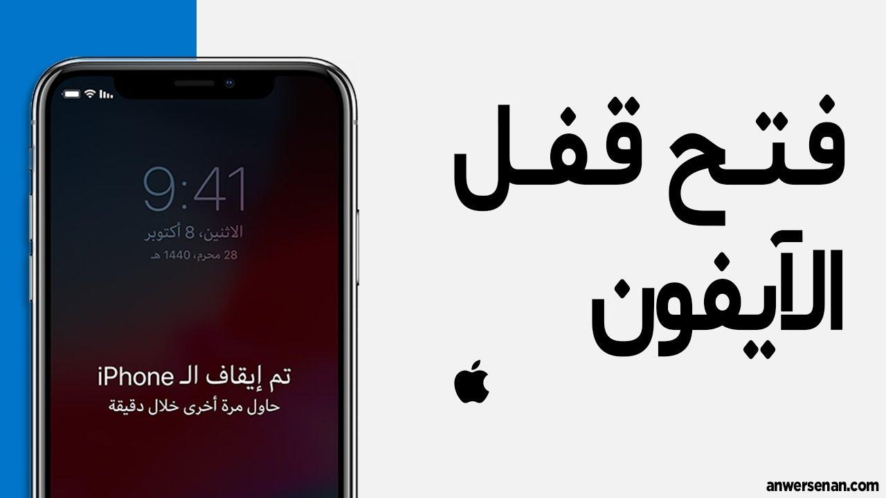 حل مشكلة تم ايقاف الـ Iphone بعد أدخال الباسورد الخطأ Youtube