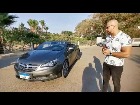 Opel Cascada 2018 review-أرخص عربيه مكشوفه فى مصر