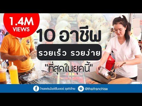 เจอแล้ว 10 อาชีพที่รวยเร็ว รวยง่ายที่สุดในยุคนี้! | เพียง Add LINE @thaifranchise