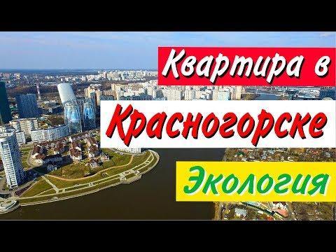 Стоит ли покупать квартиру в Красногорске. Часть1: Экология