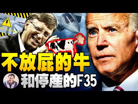 美国防部喊停F35!缺稀土?习近平笑了;德州大停电祸首是放屁的牛?比尔盖茨改行卖牛肉(江峰漫谈20210218第281期)