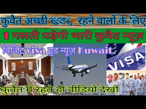 Kuwait export news today,kuwait latest update today,kuwait breaking news urdu,kuwait vist visa news