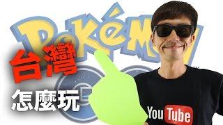 Pokemon Go台灣人也能玩(我要抓到皮卡丘|精靈寶可夢 go)vlog#12 Pokémon Go In Taiwan (中文字幕)