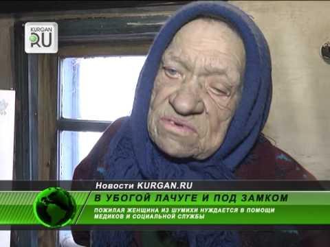 Бабушка из Шумихи нуждается в помощи