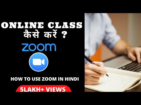 How To Use Zoom Online Meetings - Beginner's Guide In Hindi  (Best Video Conferencing Platform)