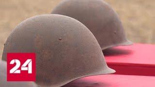 В Чечне похоронили останки 86 красноармейцев, погибших в годы Великой Отечественной войны - Росс...