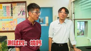 Publication Date: 2018-06-01 | Video Title: STEM科學教室 第八集 五育中學 戎梓霖、馮漢榮老師(金屬