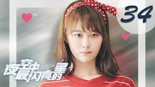 【ENG SUB】夜空中最闪亮的星 34 | The Brightest Star in The Sky 34(黄子韬、吴倩、牛骏峰、曹曦月主演)