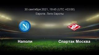 Наполи Спартак Лига Европы 2 й тур смотреть онлайн трансляцию