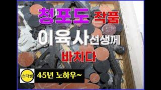 포도송이 작품 제작기법 영상 : 기와 와 전돌을 사용한…