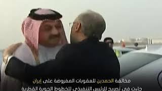 الحمدين يخالف القرارات لأجل دعم ملالى إيران