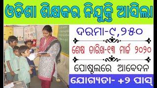 Tribal Language Teacher Recruitment 2020||Sundargarh,Odisha||Teacher Recruitment||Odisha Job