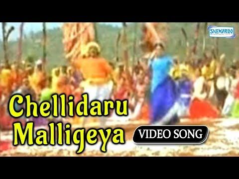 Chellidaru Malligeya - Ramya - Sevanthi Sevanthi - Kannada Hit Song