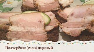 ПОДЧЕРЁВОК(САЛО) ВАРЁНЫЙ   Fat boiled /Национальная еда