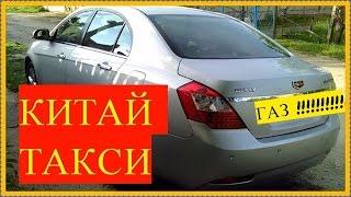 КИТАЙ ТАКСИ ГАЗ-БЕНЗИН Эмгранд радует!!!