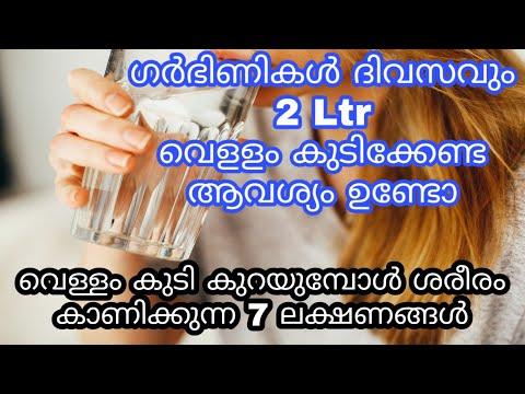 Importance Of Drinking Water During Pregnancy Malayalam!!ഗർഭിണി 2 Ltrവെള്ളംകുടിക്കേണ്ട ആവശ്യം ഉണ്ടോ