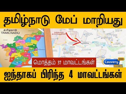 தமிழ்நாடு மேப் மாறியது | மொத்தம் 37 மாவட்டங்கள் | ஐந்தாகப் பிரிந்த 4 மாவட்டங்கள்