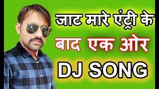 Jaat Mare Entry के बाद एक ओर DJ Song देसी गांव के छोरे || Jaswant jaT || Rajasthani Top Music