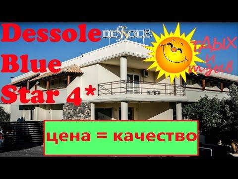 Dessole Blue Star 4* (#Греция, о.#Крит). Отзыв об отеле!!!