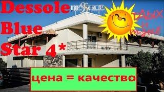 Dessole Blue Star 4* (#Греция, о.#Крит). Отзыв об отеле!!!(В видео подробно рассказано про #отель Dessole Blue Star. Посмотрев видео вы узнаете все про #номера в отеле, питание..., 2016-06-30T14:00:00.000Z)