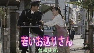曽根史郎 - 白いジープのパトロール
