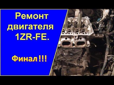 Ремонт двигателя 1ZR-FE (TOYOTA COROLLA) своими руками! Финал!!!