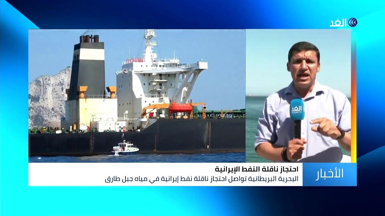 قناة الغد:موفد الغد يكشف تفاصيل جديدة عن ناقلة النفط الإيرانية المحتجزة في جبل طارق