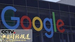 [中国财经报道]新闻链接:数字服务税之争| CCTV财经
